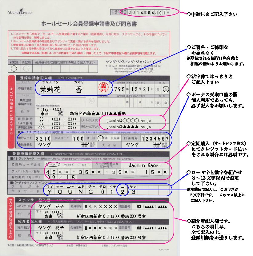 登録用紙書き方