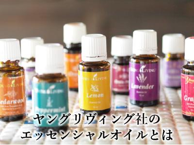 essential-oil01