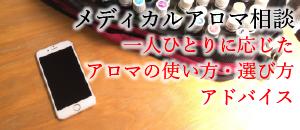 banner_side01_WParoma_ver2.0